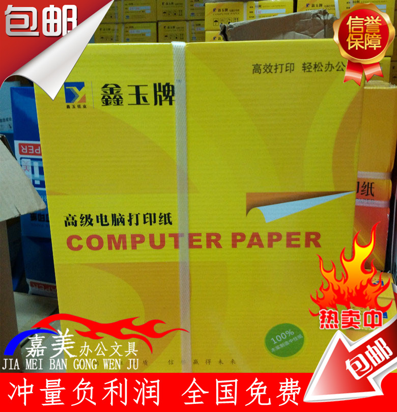 Xin Yu computer printing paper two, triple, quadruple, two equal, three equal parts, needle type, even paper, delivery, single package