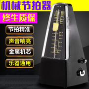 Genuine metronome drums guitar violin piano rhythm for Erhu guzheng general mechanical metronome