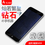 Axidi Meizu MX4 phone film Meizu mx4 film MX4 HD frosted diamond explosion-proof screen protection Film