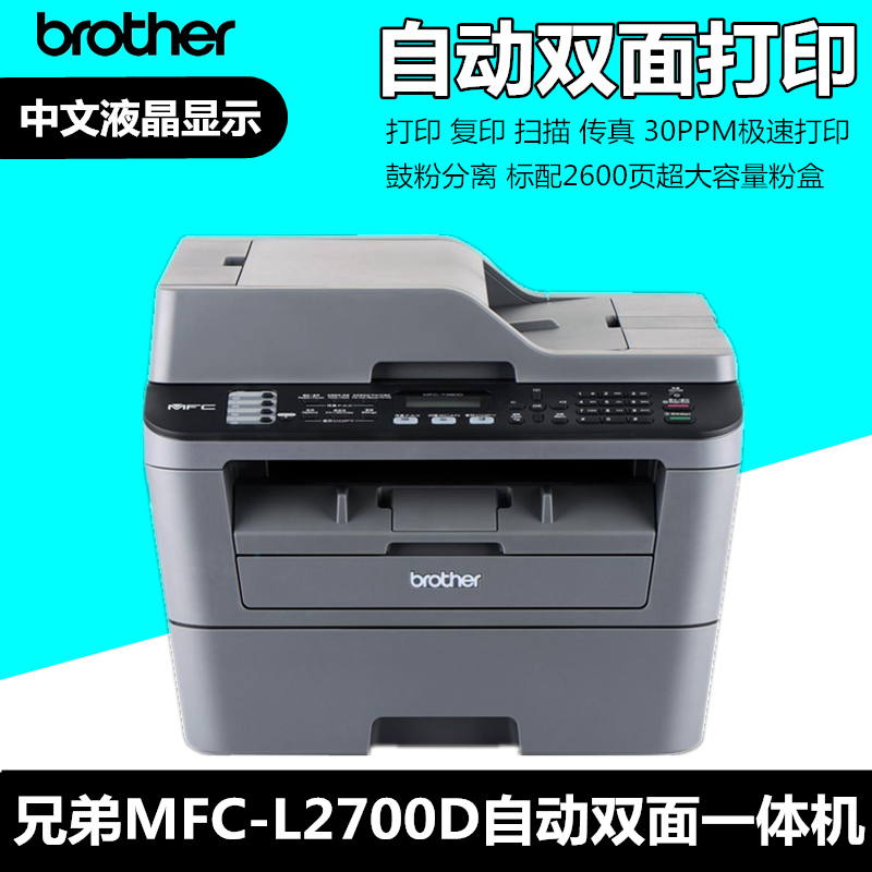 Brothers MFC-L2700D/DW automatic double sided laser printer, wireless WiFi copier, fax machine