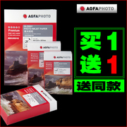 Agfa RC High Gloss 6 inch inkjet photo paper A4 photo paper 5 inch 7 inch 230g like paper wholesale