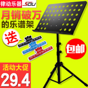 Stand music stand foldable lifting frame for guitar violin music guzheng tablature shelf spectrum of Taiwan