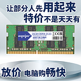 macro to DDR4 2133 16G notebook memory computer memory DDR4 16G memory notebook