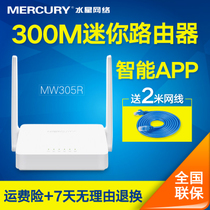 Mercury wireless router network cable to send 300M MW305R home wifi wireless mini AP