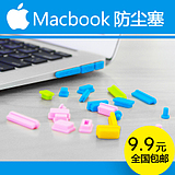 Silicone dust plug Apple Mac notebook Air Pro Retina USB data port protection port