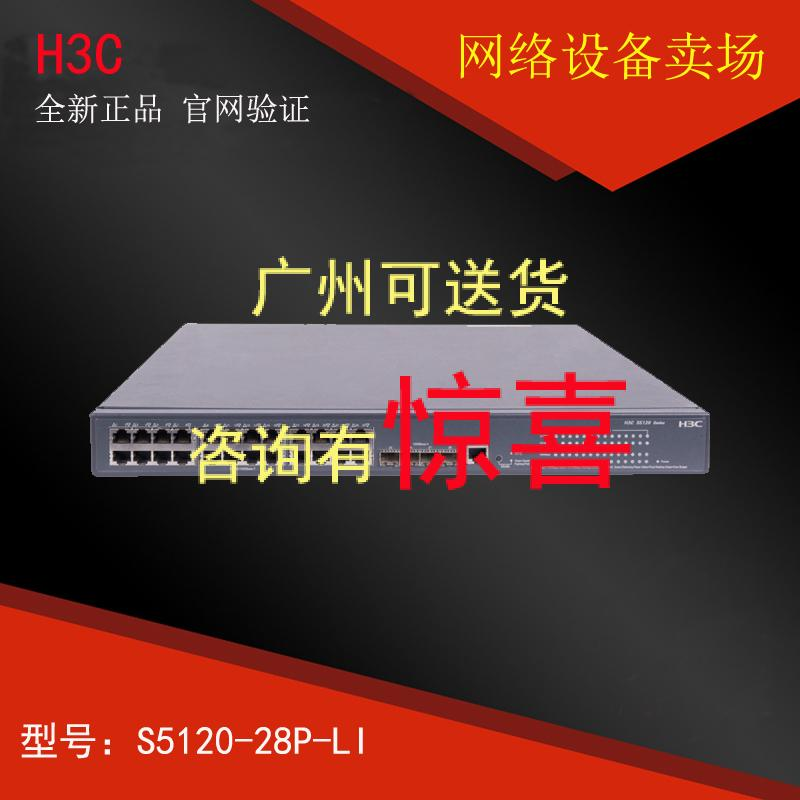 LS-S5120-28P-LI consulting H3C China three 24 Gigabit bargaining two layer network switches VLAN