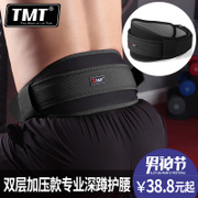 TMT fitness waist belt weight squat deadlift beam waist abdomen bodybuilding training sports men and women.