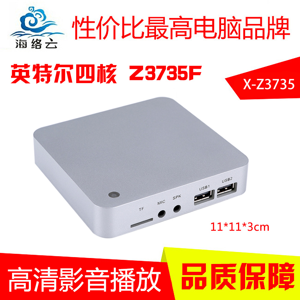 Package post micro integrated X-Z3735F HD living room computer HTPC office low power Mini desktop host
