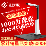 Jie Yu A10 high shot instrument 10 million pixel high-definition high-speed portable office file documents A4 scanner