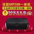 佳能MP288彩色喷墨打印复印扫描多功能一体机 照片相片家用打印机