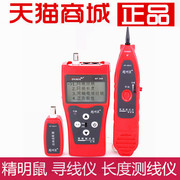 Packet smart mouse NF-308 line finder, wire length breakpoint, line finder, wire finder, video line tester