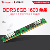 Kingston / Kingston DDR3 1600 8G desktop computer memory is compatible with 1333