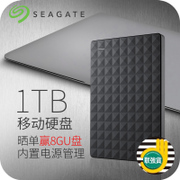 Send Seagate flannelette set 3 1t mobile hard disk USB3.0 disk the Seagate 1TB high speed