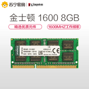 Single knock Kingston 8G notebook memory DDR3 1600MHz low voltage compatible with 1333