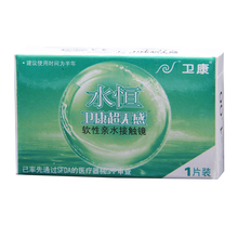 Weikang water constant contact lenses without a sense of half throwing high oxygen permeability water embellish 1 piece gift to buy 2 boxes