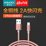 Flexible nylon ROMOSS / Romashi iPhone5 / 5s data cable 6 / 6s 7 fast charge cable