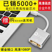 Reach and stabilize, mini mini, DP, VGA, Apple Mac, lightning interface, projector, converter