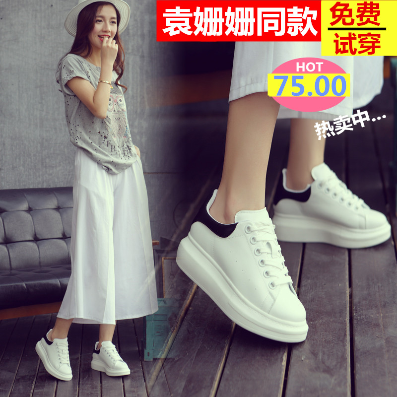 Women's shoes in the fall of the new 2015 yuan shanshan in same white shoe leather sponge thick bottom sandals female leisure sports shoes