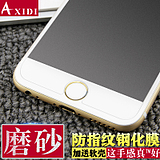iPhone6 ​​tempered film Apple 6S Plus matte anti-fingerprint glass film 6P explosion-proof mobile phone protective film 4.7