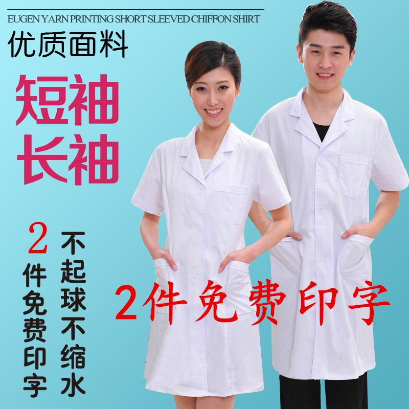 Short sleeved men's and women's white coats, half sleeves, doctors' suits, lab gowns, long sleeved nurses' clothing, beauty work clothes, printed lettering