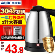 AUX/ AUX HX-A5151 electric kettle 304 stainless steel kettle kettle automatic power off