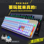 READSON Kananic 104 keys no red backlight office game suspension mechanical keyboard version of /RGB alloy