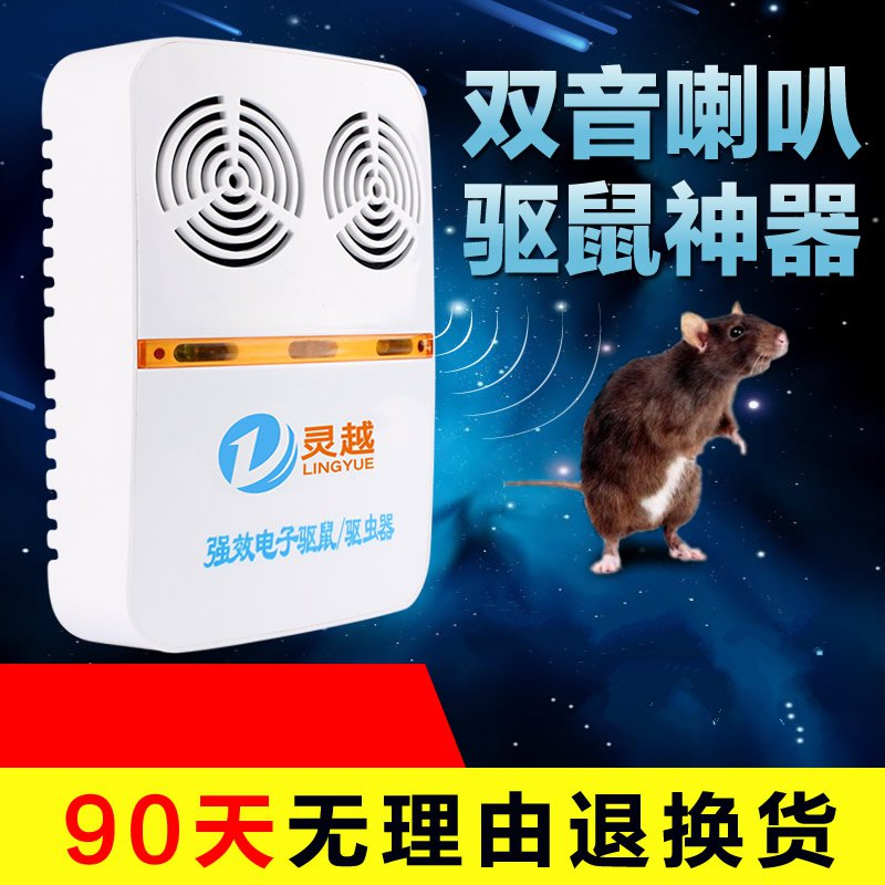Household ultrasonic wave driven mouse to remove cockroach exorcic deity