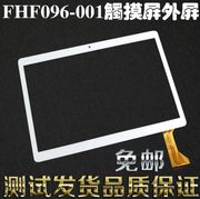 Apply FHF096-001 touch screen 10.5 9.6 -inch capacitive screen Touch screen handwriting panel In the screen