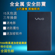 High-speed mobile hard disk 1 t see 160 g to 250 g, 320 g to 500 g 2 t stored encrypted