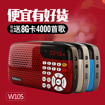 Rechargeable radio, old, ultra small, pocket, portable, mini card, semiconductor