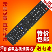SKYWORTH LCD TV LCD TV SKYWORTH universal remote control universal free settings directly using S902