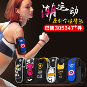 Mobile phone arm sets men's CAE running equipment mobile phone bag arm with wrist bag bag bag under the arm