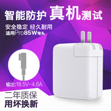 Happy for Apple laptop charger 85W mac pro power A1286A1297A1343 adapter