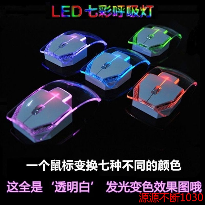 Colorful wireless mouse transparent luminescent silent silent girl lovely creative personality fashion office wired mouse