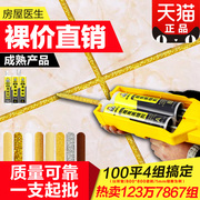 The doctor two-component beauty agent joint tile floor tiles special waterproof sealant glue joint really beautiful white, golden hook