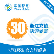 Zhejiang mobile phone recharge 30 yuan charge and fast charge 24 hours automatically recharge fast arrival