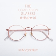 Myopia glasses frame female Korean retro round pink tide male GM plain big box radiation eyes box frame female