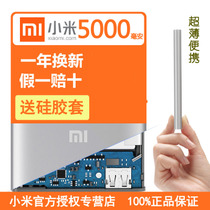 genuine polymer millet mobile power 5000mah mAh ultra-thin ultra-thin portable mini-portable Po compact portable