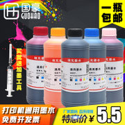 500ML printer ink compatible with EPSON HP Canon brothers even for general ink cartridges