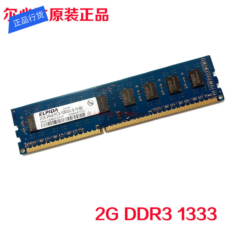 Disassemble the original ELPIDA Elpida 2G DDR3 1333 desktop full compatible direct memory