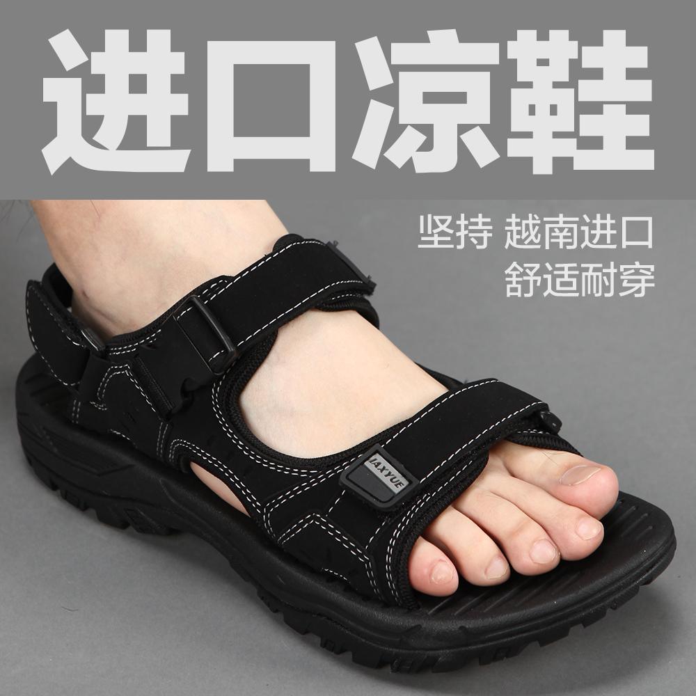 越南皮凉鞋男士沙滩鞋2018新款夏季拖鞋男鞋休闲鞋运动户外凉拖鞋