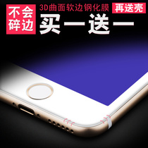 iPhone6 ​​tempered full-screen full coverage Apple 6splus anti-blue light 3D curved glass phone soft edge film