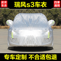 Jac refine S3 sewing cloth car cover Sun rain shade and insulation thickened 16 new SUV car cover