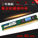DDR3 1600 4G three-generation desktop computer memory is fully compatible with 1333 dual-channel 8g