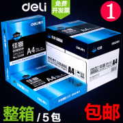 Shipping to Mingrui Lijia Xuan A4 copy paper print 70g 80g white paper office supplies 5 FCL package