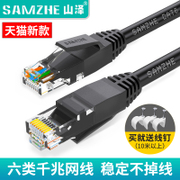 Shanze six cable outdoor 6 high-speed broadband Gigabit computer line 51020100 meters m home network