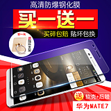 Singer Huawei mate7 tempered glass membrane Huawei MT7 mobile phone explosion-proof membrane mate7 before and after the protective film