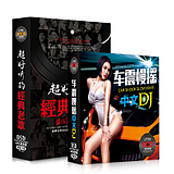 Genuine car cd disc Chinese classic Mandarin songs + bars Best Chinese DJ songs vinyl records