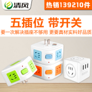 The wind cube wireless multifunctional power socket converter plug with a switch to multi socket household extension