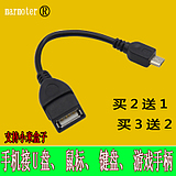 OTG data line Andrews mobile phone U disk cable millet box otg cable USB conversion OTG adapter